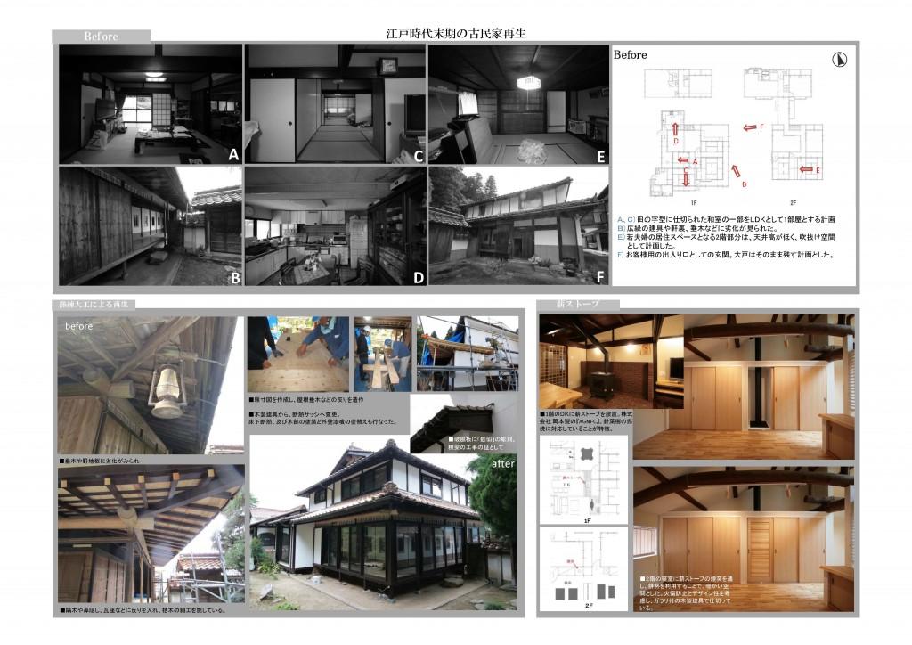江戸時代の古民家再生-2